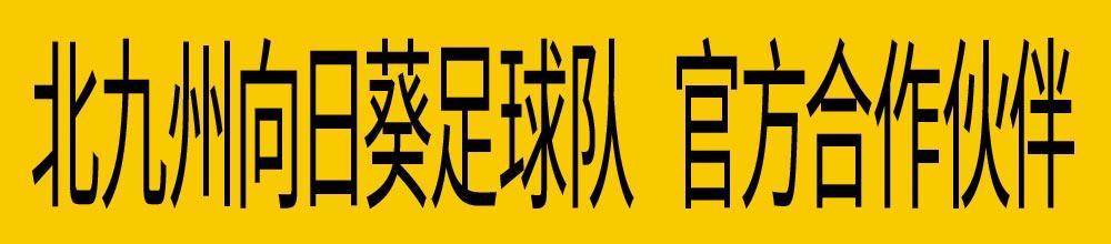 北九州向日葵足球队 官方合作伙伴