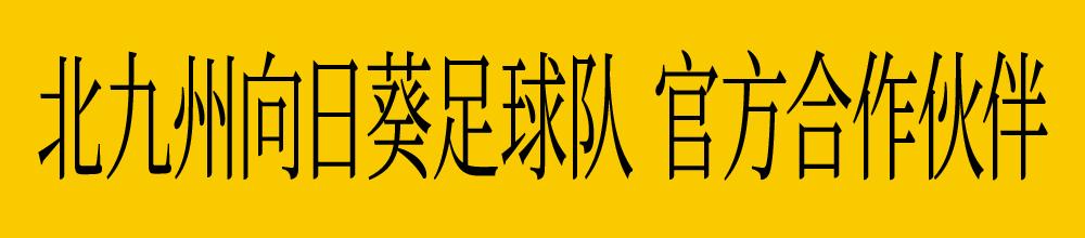 北九州向日葵足球队